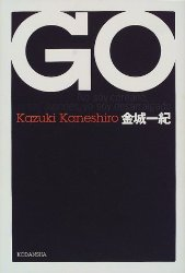 『GO』(金城一紀)_書評という名の読書感想文