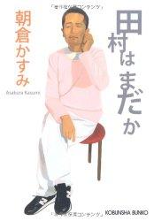 『田村はまだか』(朝倉かすみ)_書評という名の読書感想文