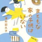 『まともな家の子供はいない』津村記久子_書評という名の読書感想文