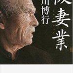 『後妻業』黒川博行_書評という名の読書感想文(その2)