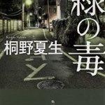 『緑の毒』桐野夏生_書評という名の読書感想文