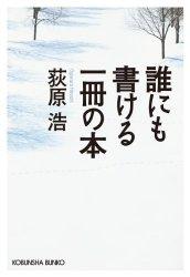 『誰にも書ける一冊の本』(荻原浩)_書評という名の読書感想文