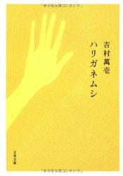 『ハリガネムシ』(吉村萬壱)_書評という名の読書感想文