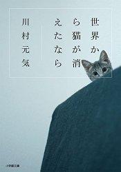 『世界から猫が消えたなら』(川村元気)_書評という名の読書感想文