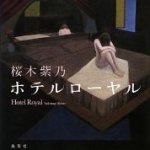 『ホテルローヤル』(桜木紫乃)_書評という名の読書感想文