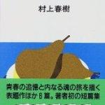 『中国行きのスロウ・ボート』(村上春樹)_書評という名の読書感想文
