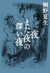 『夜また夜の深い夜』(桐野夏生)_書評という名の読書感想文