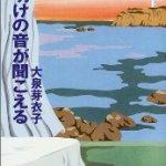 『夜明けの音が聞こえる』(大泉芽衣子)_書評という名の読書感想文