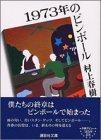 『1973年のピンボール』(村上春樹)_書評という名の読書感想文