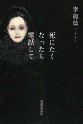 『死にたくなったら電話して』(李龍徳/イ・ヨンドク)_書評という名の読書感想文