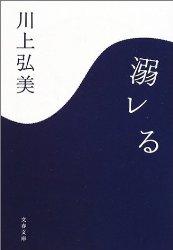 『溺レる』(川上弘美)_書評という名の読書感想文
