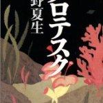 『グロテスク』(桐野夏生)_書評という名の読書感想文