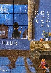 『どこから行っても遠い町』(川上弘美)_書評という名の読書感想文