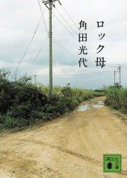 『ロック母』:「ゆうべの神様」と「ロック母」(角田光代)_書評という名の読書感想文