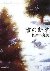 『雪の断章』(佐々木丸美)_書評という名の読書感想文