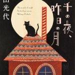 『幾千の夜、昨日の月』(角田光代)_書評という名の読書感想文