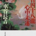『赤目四十八瀧心中未遂』(車谷長吉)_書評という名の読書感想文