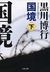 『国境』(黒川博行)_書評という名の読書感想文(その2)
