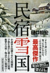 『民宿雪国』(樋口毅宏)_書評という名の読書感想文