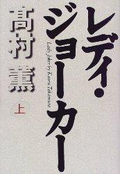 『レディ・ジョーカー』(高村薫)_書評という名の読書感想文