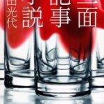 『三面記事小説』(角田光代)_書評という名の読書感想文