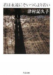 『君は永遠にそいつらより若い』(津村記久子)_書評という名の読書感想文