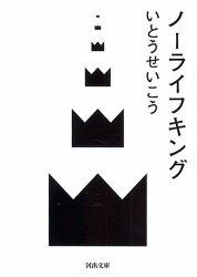 『NO LIFE KING ノーライフキング』(いとうせいこう)_書評という名の読書感想文