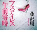『ブエノスアイレス午前零時』(藤沢周)_書評という名の読書感想文