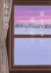 『誰もいない夜に咲く』(桜木紫乃)_書評という名の読書感想文
