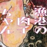 『漁港の肉子ちゃん』(西加奈子)_書評という名の読書感想文