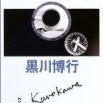 『雨に殺せば』(黒川博行)_書評という名の読書感想文