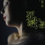 『死ねばいいのに』(京極夏彦)_書評という名の読書感想文