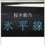 『氷平線』(桜木紫乃)_書評という名の読書感想文