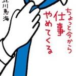 『ちょっと今から仕事やめてくる』(北川恵海)_書評という名の読書感想文