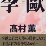 『李歐』(高村薫)_書評という名の読書感想文
