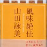 『風味絶佳』(山田詠美)_書評という名の読書感想文