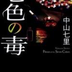 『七色の毒』(中山七里)_書評という名の読書感想文
