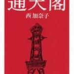 『通天閣』(西加奈子)_書評という名の読書感想文