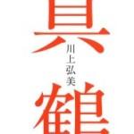 『真鶴』(川上弘美)_書評という名の読書感想文