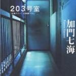 『203号室』(加門七海)_書評という名の読書感想文
