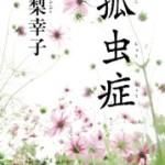 『孤虫症』(真梨幸子)_書評という名の読書感想文