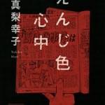 『えんじ色心中』(真梨幸子)_書評という名の読書感想文