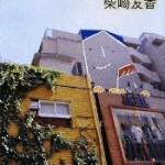 『その街の今は』(柴崎友香)_書評という名の読書感想文