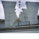 『スクラップ・アンド・ビルド』(羽田圭介)_書評という名の読書感想文