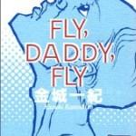 『FLY,DADDY,FLY』(金城一紀)_書評という名の読書感想文