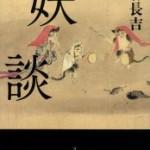 『妖談』(車谷長吉)_書評という名の読書感想文