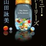 『タイニーストーリーズ』(山田詠美)_書評という名の読書感想文