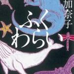 『ふくわらい』(西加奈子)_書評という名の読書感想文
