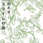 『ポトスライムの舟』(津村記久子)_書評という名の読書感想文