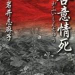 『合意情死 がふいしんぢゆう』(岩井志麻子)_書評という名の読書感想文